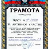 Достижения воспитанников_25