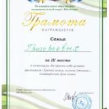 Достижения воспитанников_4