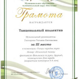 Достижения воспитанников_5