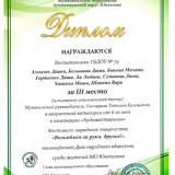 Достижения воспитанников_8