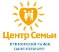 Центр семьи Приморского района