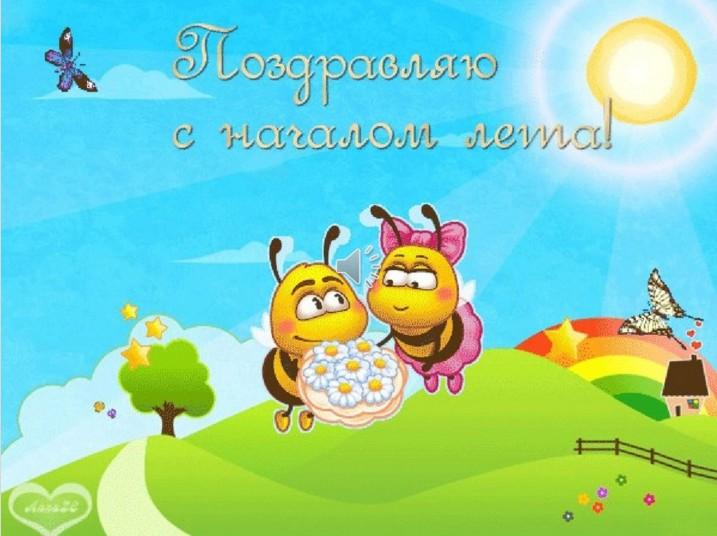 Поздравления с началом лета открытки
