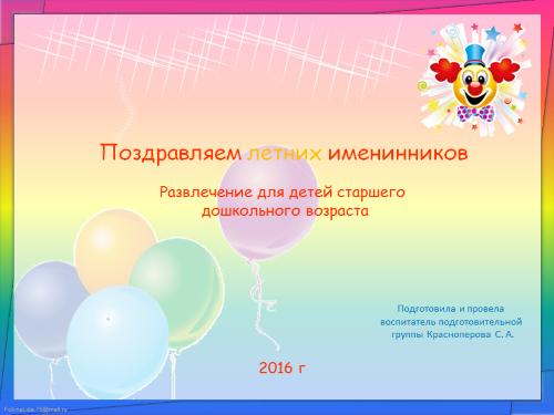 Поздравление девочке 8 лет с днем рождения 87