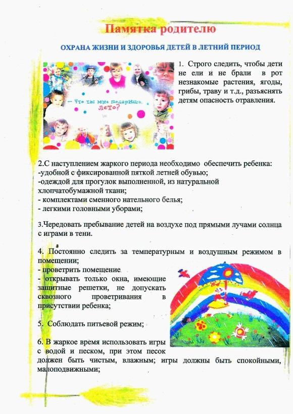 Памятка для родителей на летний период в детском саду в картинках 5